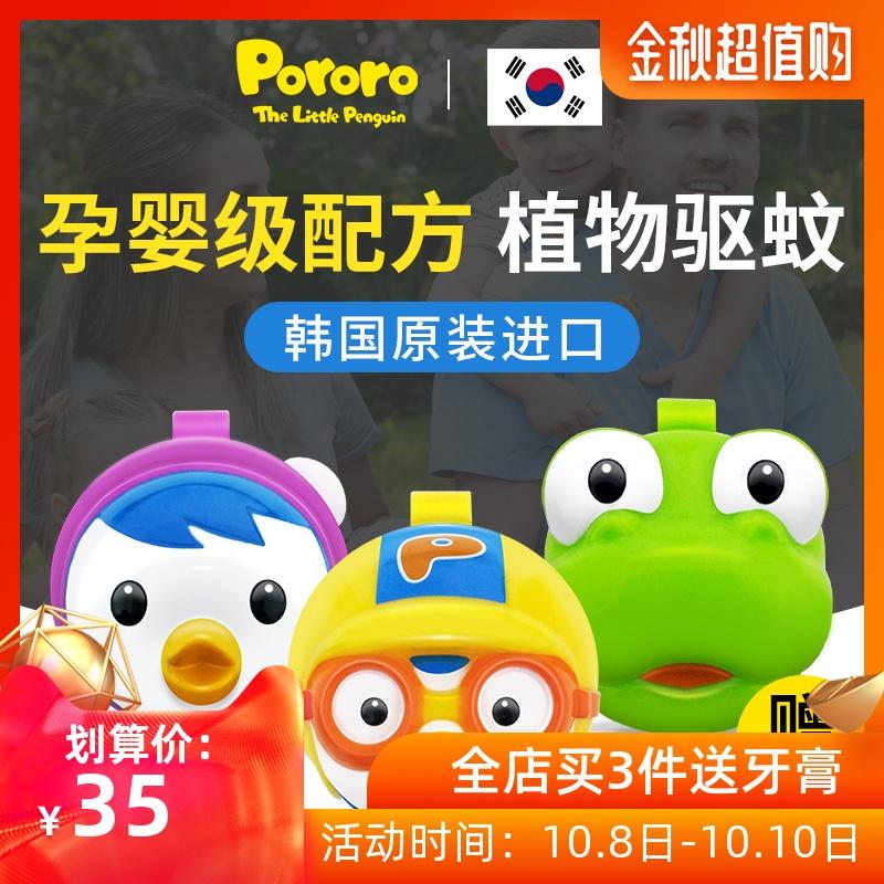 韩国进口户外驱蚊啵乐乐婴儿贴防蚊手环宝宝神器儿童随身扣大人热销186件包邮