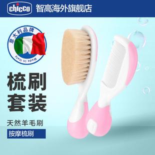 意大利chicco智高婴儿梳子宝宝梳去头垢梳刷软羊毛儿童专用梳子