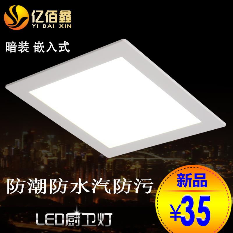 方形暗装LED厨卫灯嵌入式厨房阳台吸顶灯浴室灯具卫生间开孔16~17