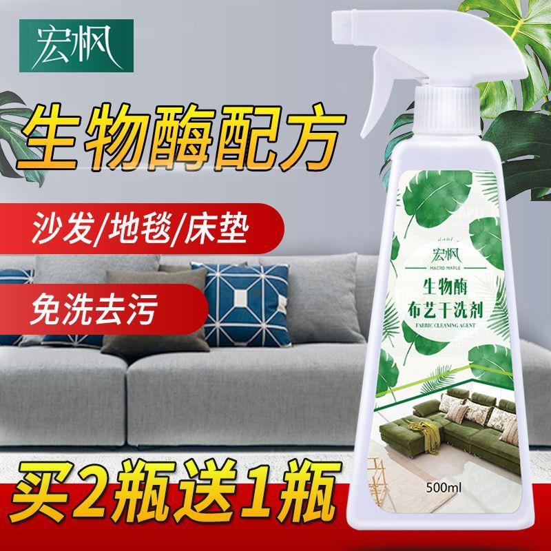 洗布艺沙发清洁剂免水洗去污干洗神器窗帘墙布床垫地毯皮革清洗剂