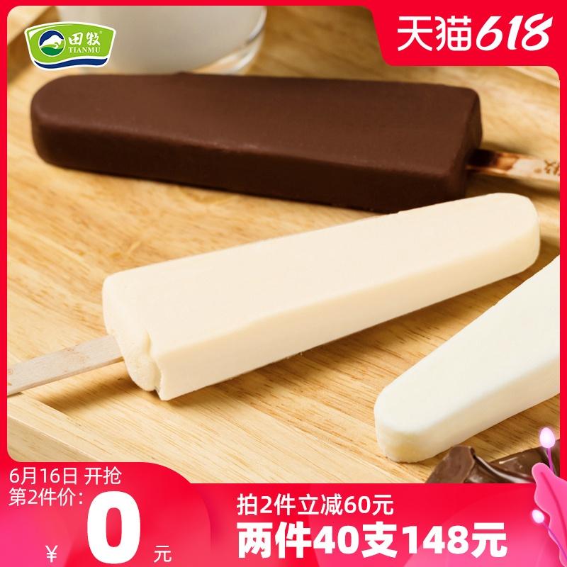 【第二件0元】田牧冰淇淋20支金钻巧克力脆皮牛奶冰激凌银钻雪糕