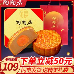 广州酒家陶陶居广东特产糕点双黄白莲蓉月饼礼盒中秋送礼团购正品
