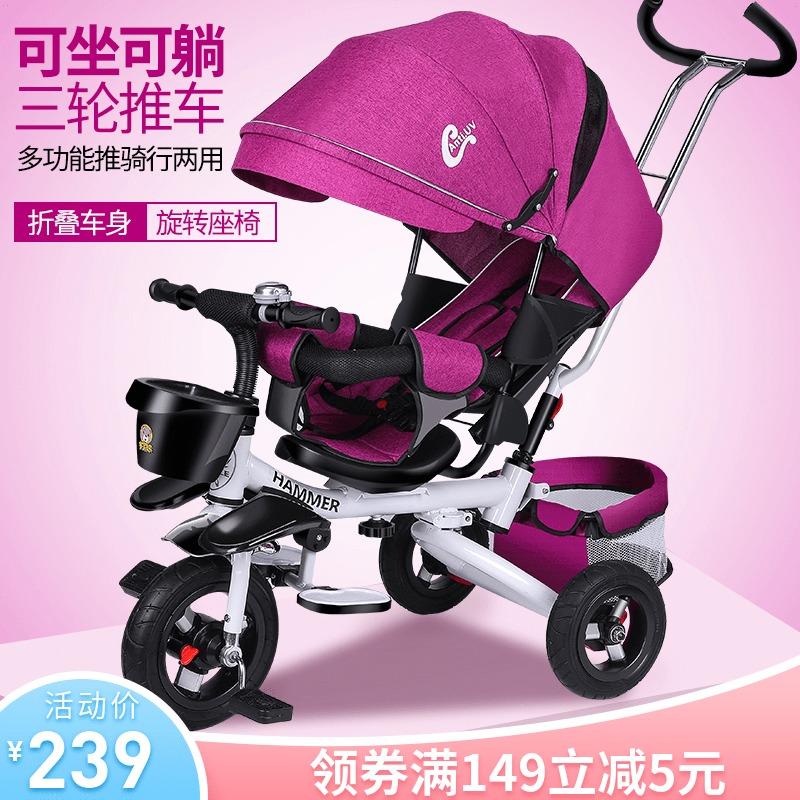 溜娃神器可坐躺轻便折叠宝宝三轮车限5000张券