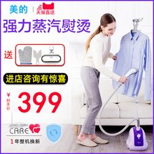 Midea steam hanging ironing machine household mini electric iron for pressing clothes