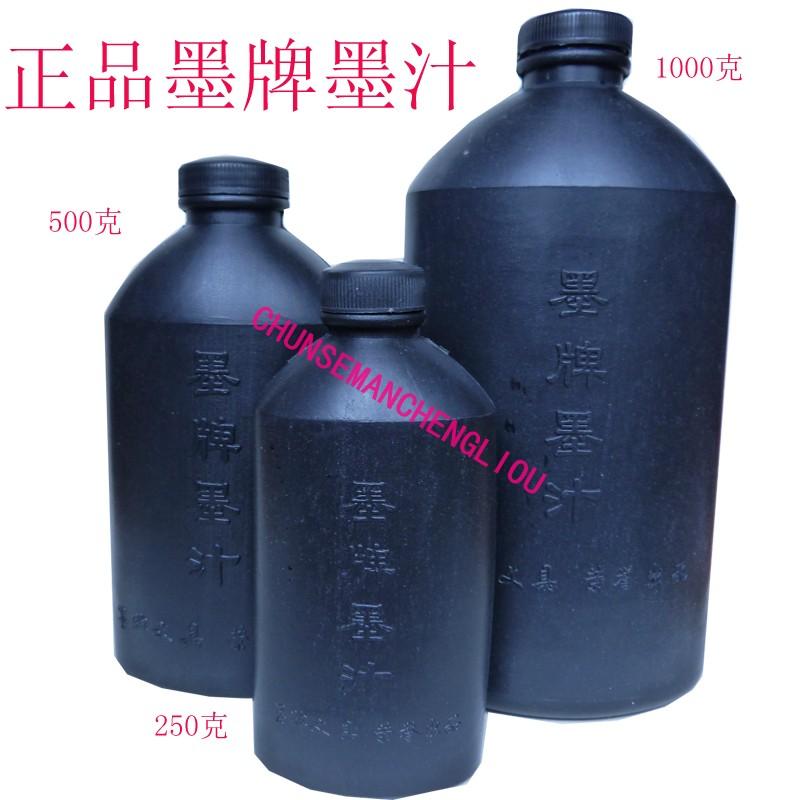 Чернила для чернил 1000 г спец. предложение Кисть и каллиграфия, рисовая бумага, инструмент для маркировки, практические чернила, 500 г