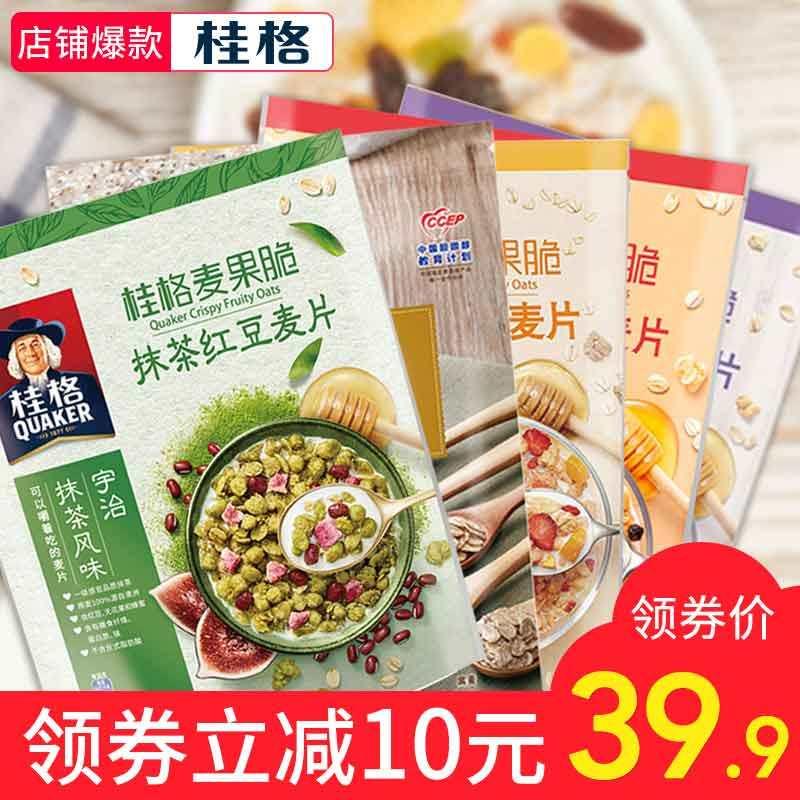 桂格即食燕麦片谷物冲饮奇亚籽混合燕麦420g*2代餐早餐营养麦片热销42件限时抢购