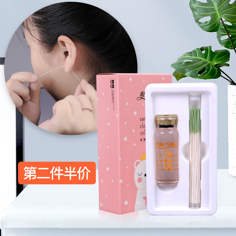 Lara ear hole cleaning line cleaning suit