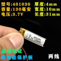 3.7v蓝牙耳机通用3D眼镜锂电池微型智能手环充电聚合物电芯大容量