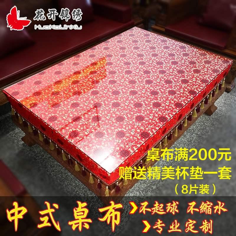 定制中国风桌布中式古典茶几布套红木餐桌套布鞋柜桌旗电视柜台布