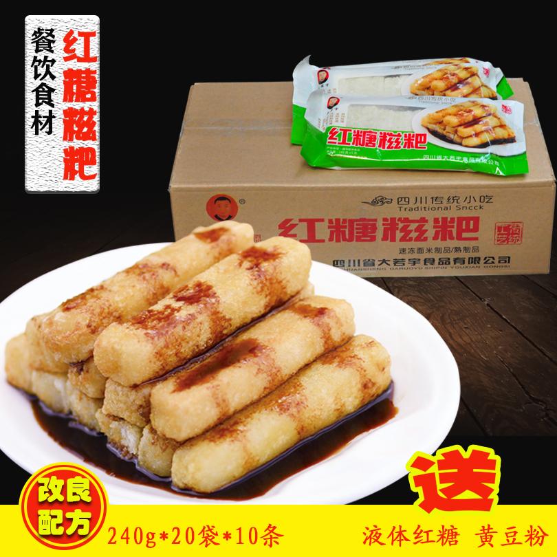 包邮餐饮火锅小吃四川特产面包糠糯米糍粑20袋红糖糍粑冰粉