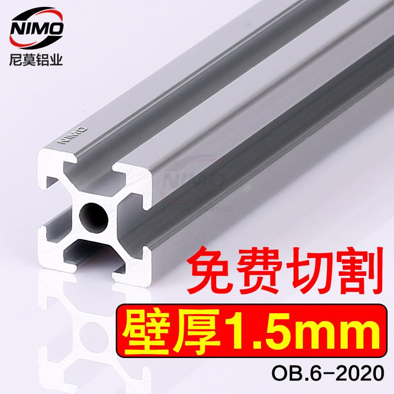工业铝型材2020 自动化设备 铝合金型材2020 鱼缸架子框架 型材