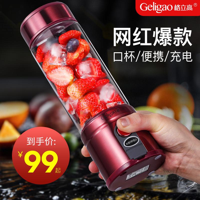 格立高榨汁机家用水果小型充电式口杯炸果汁机便携式电动榨汁水杯,可领取30元天猫优惠券