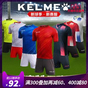 kelme卡尔美足球服套装训练男短袖成人定制比赛队服官方旗舰球衣