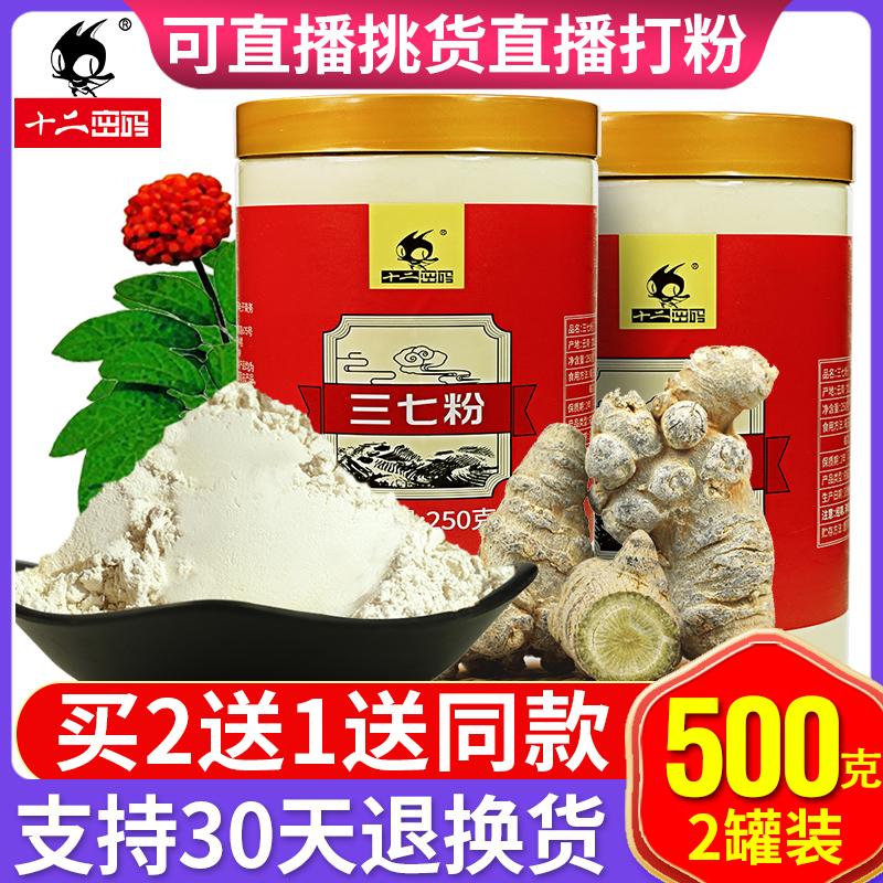 三七20头三七粉500g正品官方旗舰店云南文山非特级田七三七37粉片