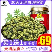 买1送1正品霍山铁皮石斛粉枫斗100g非云南鲜条花茶养生特级中要材