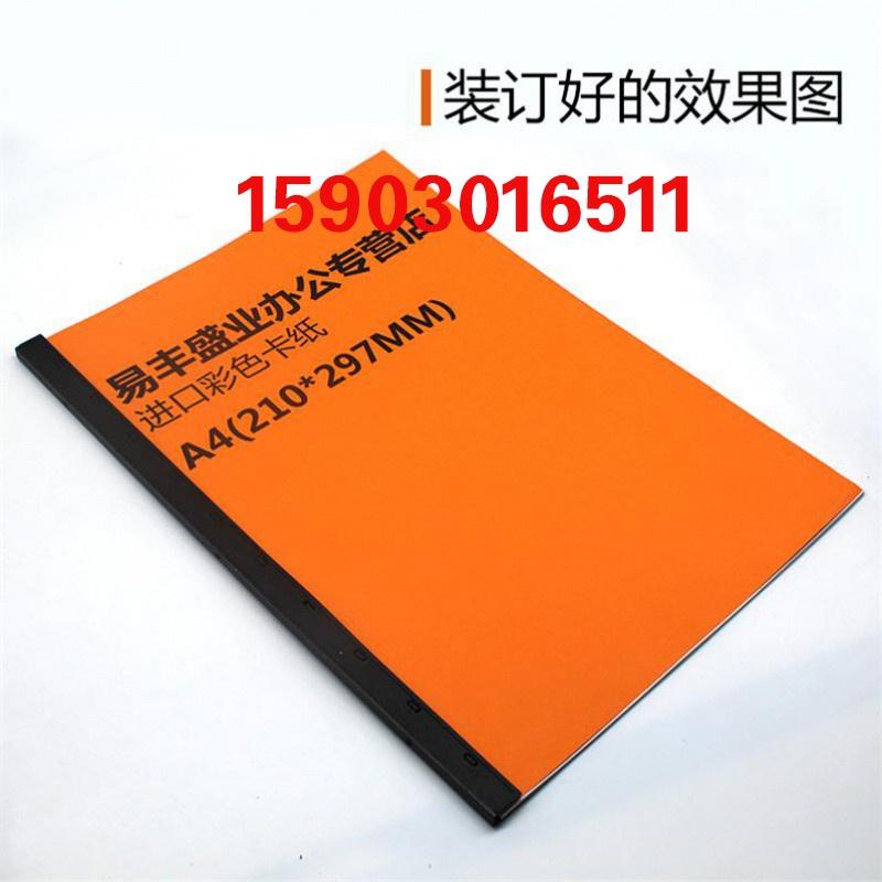 文具用品a45mm档案资料塑封耗材打孔器办公用品白色装订夹条手动