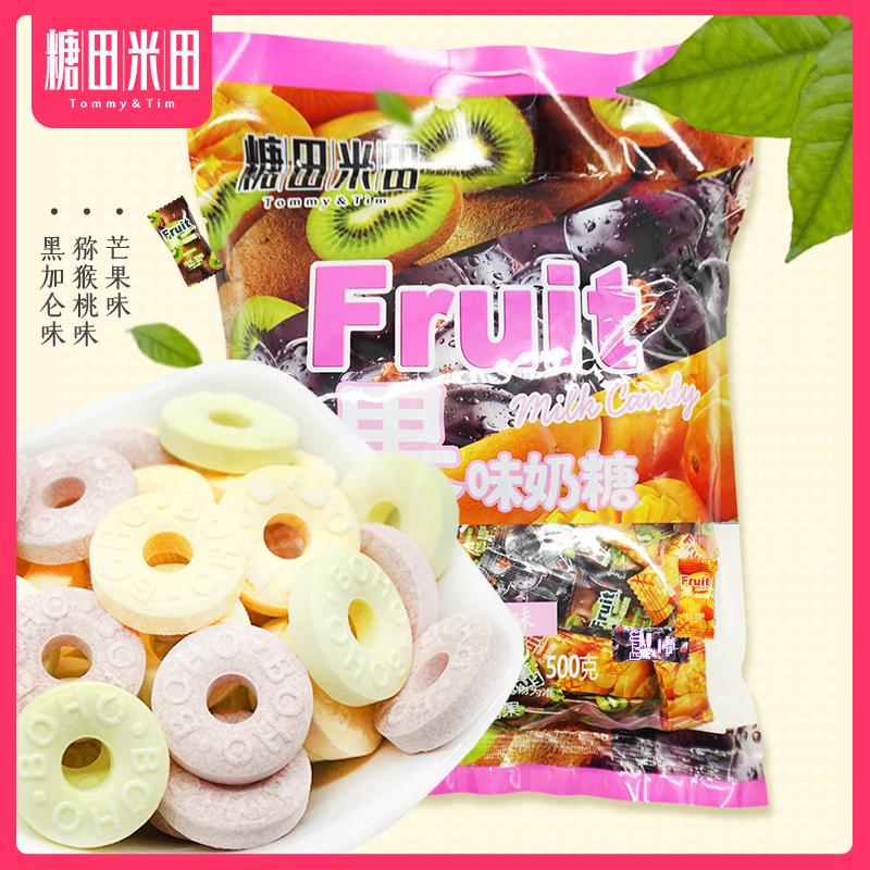 糖田米田水果味奶片糖混合装婚庆网红办公休闲散装儿童小零食糖果