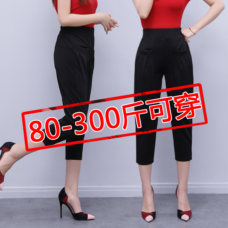 Big size Harlan radish pants, high waist straight pants, womens summer 200 Jin, loose and thin, seven point fat, mm suit pants, fashionable