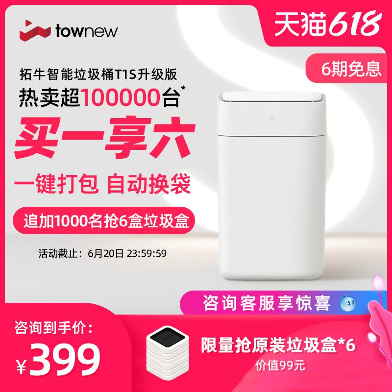 拓牛智能垃圾桶T1S垃圾桶家用感应式大容量自动打包换袋卧室客厅