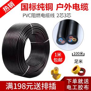 国标纯铜RVV2芯3芯1.5 2.5 4 6 10 16平方电线电缆防水防冻护套线