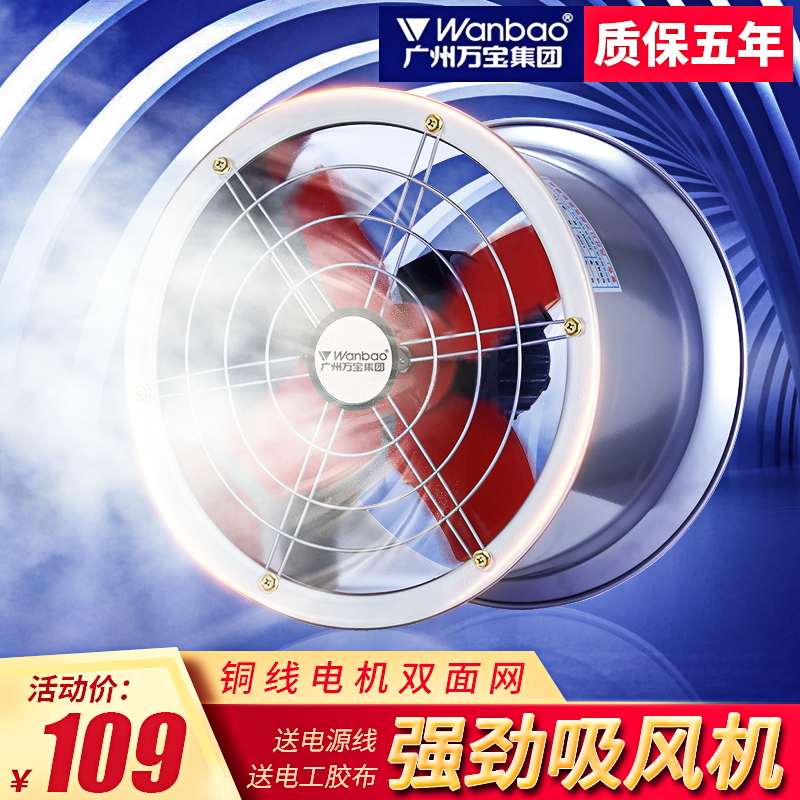 Вытяжные вентиляторы Артикул 602223976932