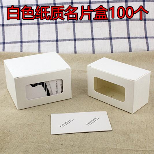 包邮100枚高级纸质名片盒拼版名片包装盒卡纸礼品手工皂饰品包装