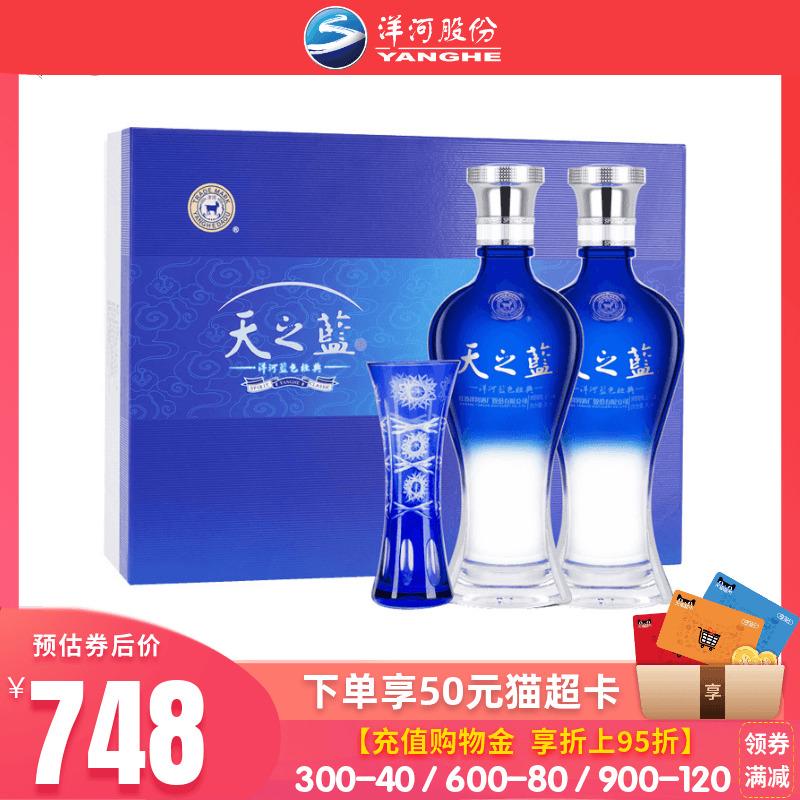 【官方授权】洋河蓝色经典天之蓝52度480ml*2瓶浓香型白酒礼盒装