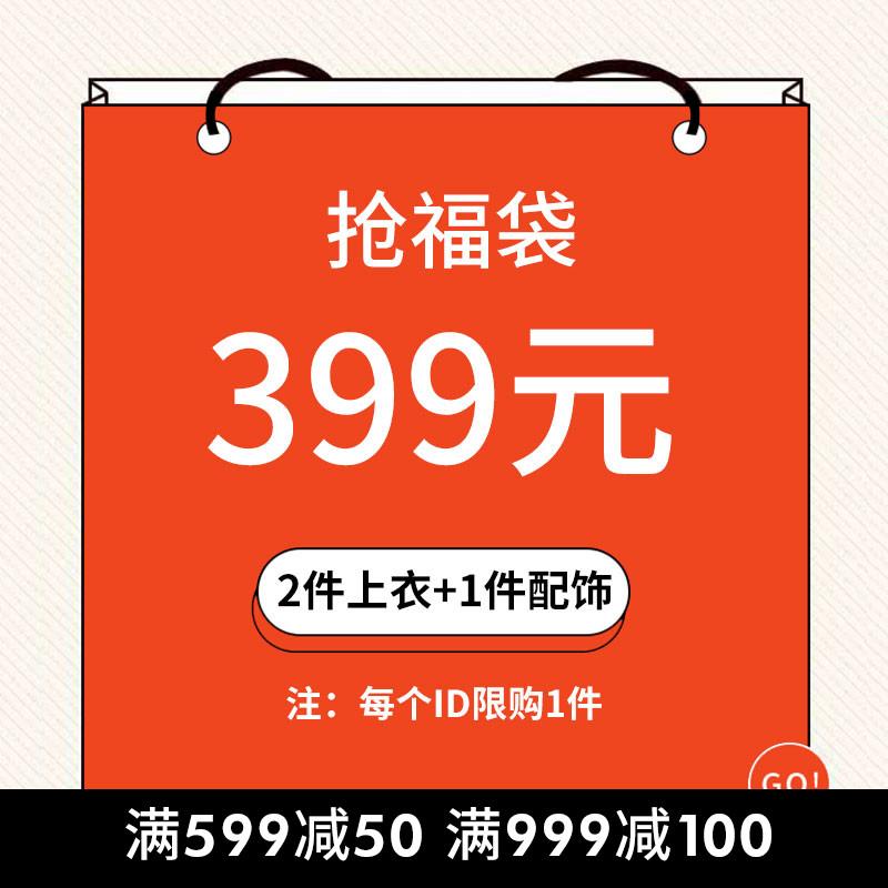 XLARGE潮流男装 399元福袋 不参与店铺其他优惠