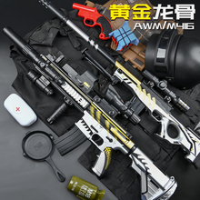 Fully equipped with m416 hand in one water bomb gun M249 electric continuous fire AWM sniper boy AKM children's toy gun