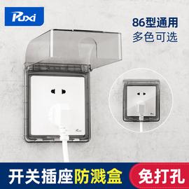 Puxi浴室卫生间插座防水罩86型粘贴式防溅盒厨房自粘防油罩防水盒