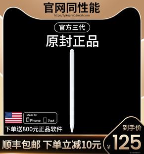 apple pencil电容笔ipad苹果一代平板pro手写二代手机触控air画笔2绘画华为m6通用防误触2018电脑ipencil手绘