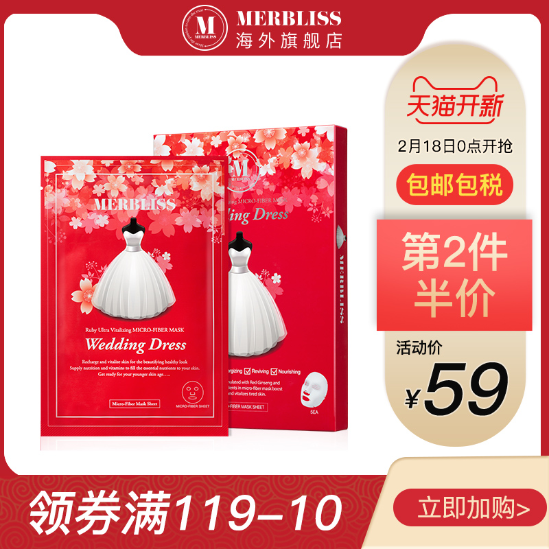 MERBLISS/茉贝丽思婚纱红宝石面膜5片/盒 滋润补水保湿提亮韩国