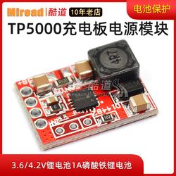 TP5000充电板电源模块3.6/4.2V锂电池1A磷酸铁锂电池充电管理电路