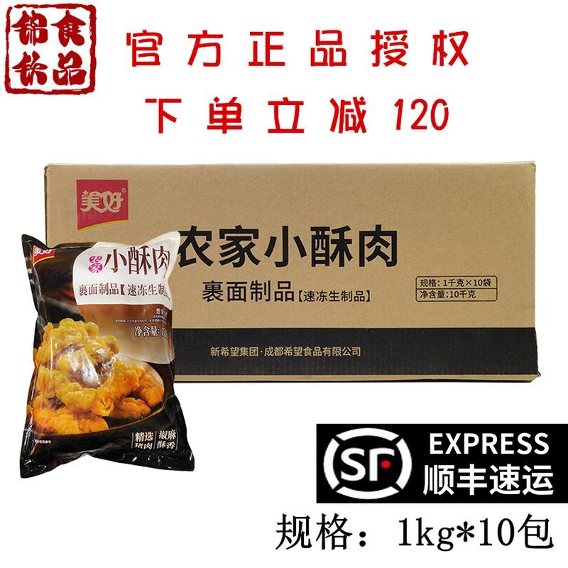 美好农家小酥肉半成品整箱1kg*10包冷冻油炸椒麻猪肉火锅商用食材