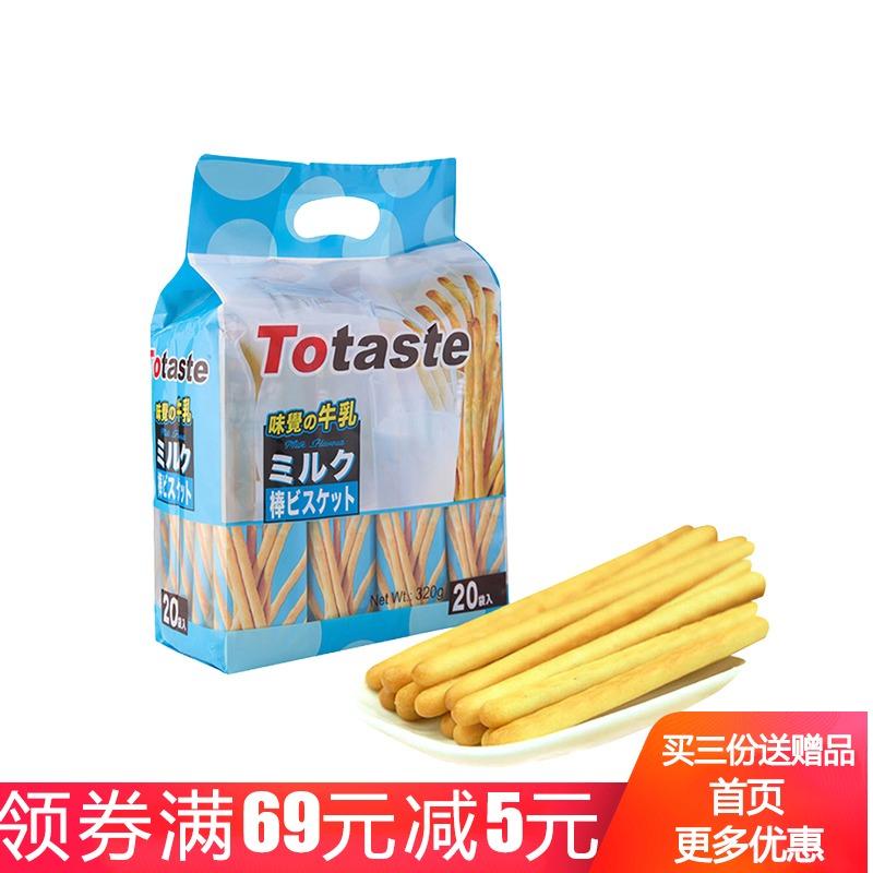 土斯 牛奶味棒棒饼干320g 棒形手指饼干 磨牙棒 休闲零食小吃