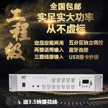 100 200 包郵 300瓦400W500w五分區工程音樂廣播 定壓功放機80 120