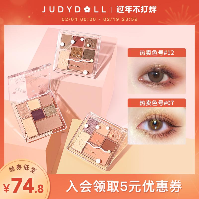 Judydoll橘朵七巧板玩趣眼影盤彩妝腮紅高光修容新手啞光珠光旗艦