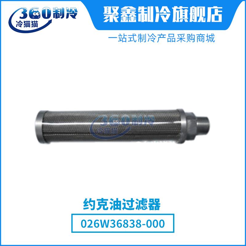 约克026W36838-000油过滤器YORK油滤约克压缩机中央空调机组滤芯