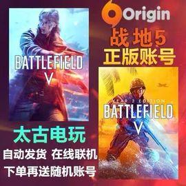 战地风云5  BF5 Origin平台 账号 男友5 正版 BATTLEFIELD V图片