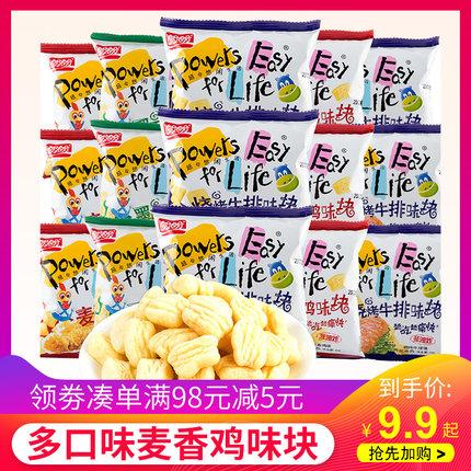 盼盼麦香鸡味块50包小包装整箱女生好吃的儿童小零食小吃休闲食品