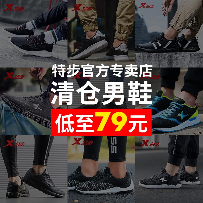 特步男鞋正品健身跑步鞋秋季轻便运动鞋男网面透气休闲鞋滑板鞋子
