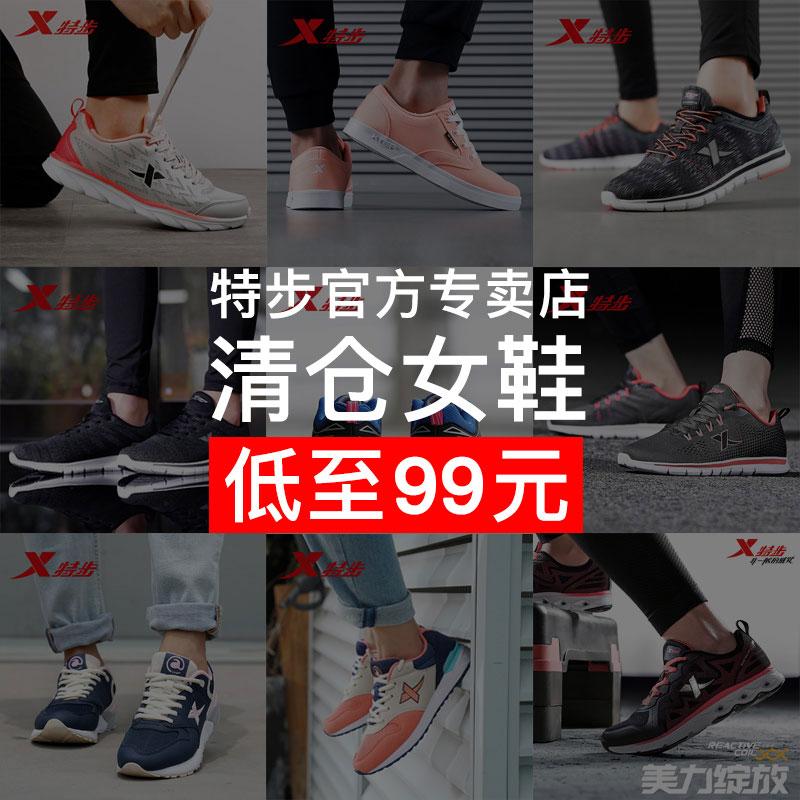 特步女鞋正品跑步鞋秋季革面透气运动鞋女士轻便休闲鞋网布鞋