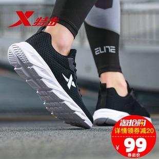 特步男鞋运动鞋男士春夏季新款网面透气休闲鞋子轻便跑步鞋旅游鞋