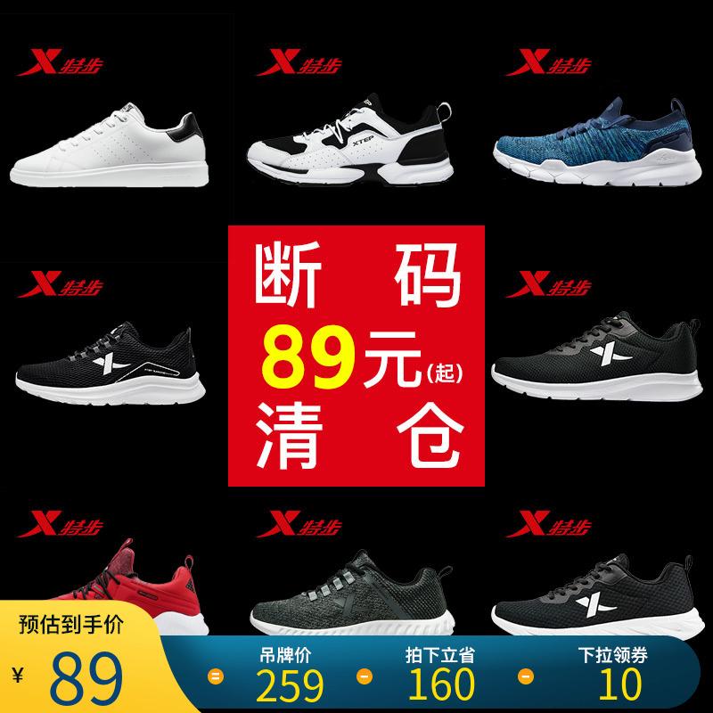特步男鞋运动鞋男士品牌清仓断码夏季网面正品减震休闲鞋跑步鞋子
