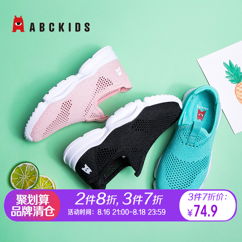abckids童鞋2019新款夏季女童运动休闲儿童网面透气鞋子男童鞋优惠券