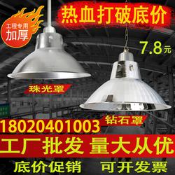 加厚工矿灯罩外壳厂房工厂仓库灯罩车间工业照明商场吊灯反光铝罩