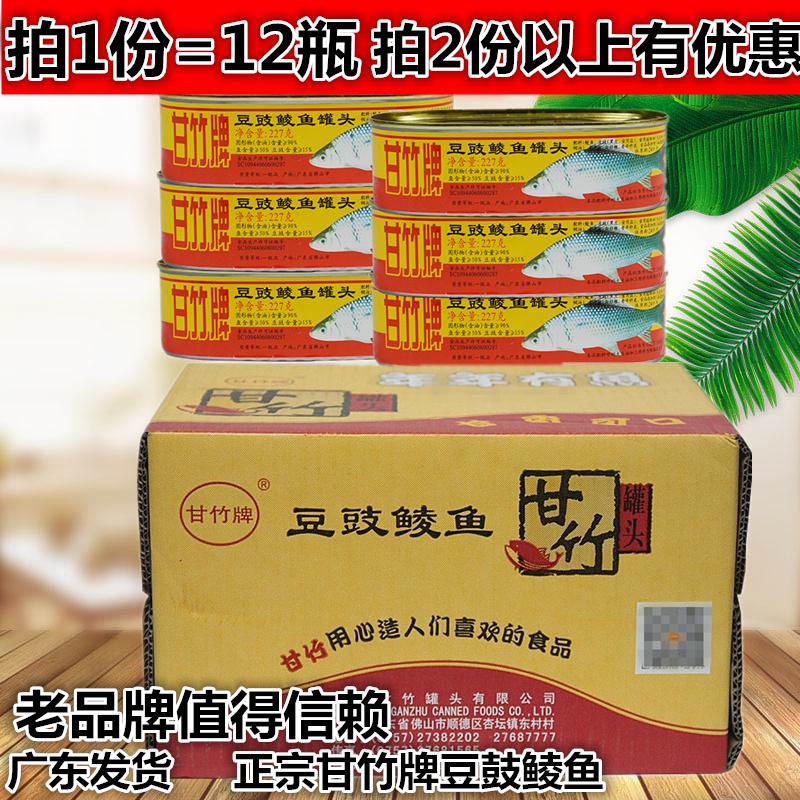 甘竹牌豆豉鲮鱼罐头227g 即食下饭菜熟食豆豉罐头鱼整箱懒人速食