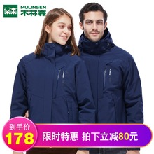 Men's fashion three in one detachable mountaineering suit, plush and thickened ski women's coat