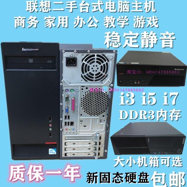 包邮二手联想台式机电脑小主机双核四...