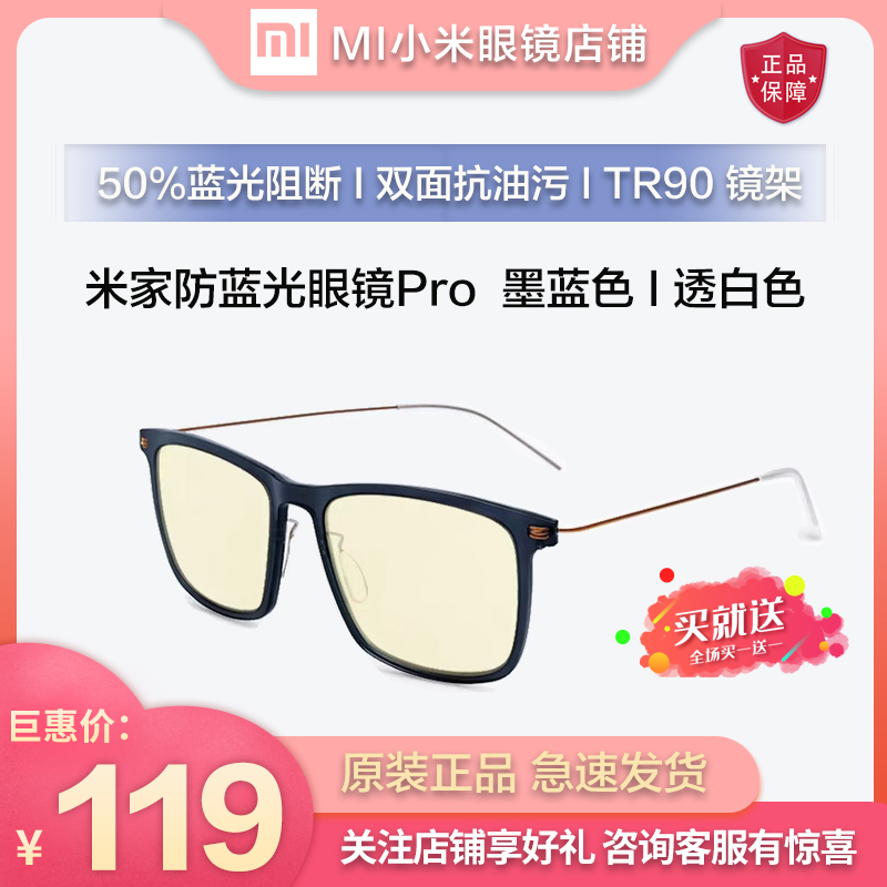 Xiaomi home anti blue light glasses Pro goggles flat no degree online class watch computer play mobile phone
